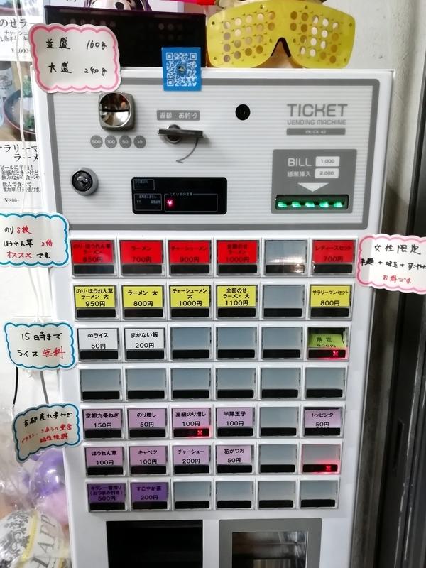 麺家 紫極さんの券売機