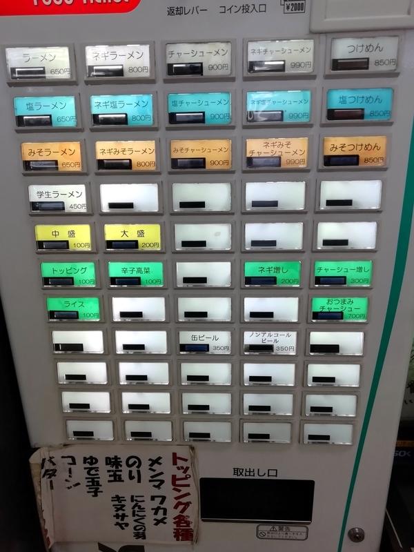 ラーメンショップ正久(羽生インター店)の券売機