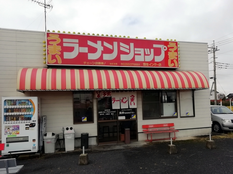 埼玉県加須市のラーメンショップ正久(羽生インター店)