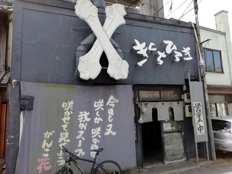 埼玉県熊谷市のきくちひろきさん