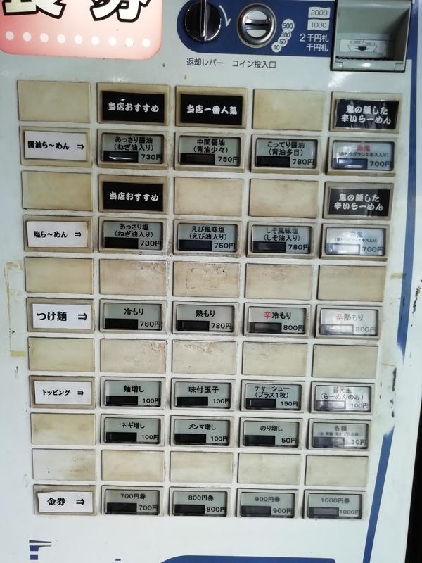きくちひろきさんの券売機@2019.10.20