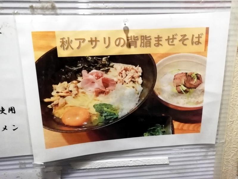 麺屋ひな多さんの2019年10月の限定まぜそば:秋アサリの背脂まぜそば〜おい飯付〜