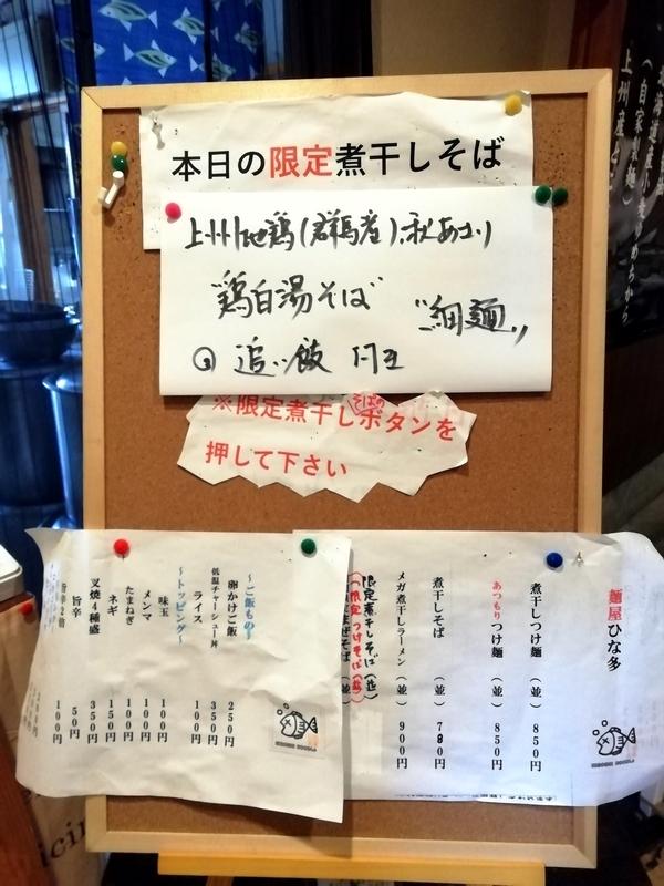 麺屋ひな多さんの上州地鶏と秋アサリの鶏白湯そば〜おい飯付〜@19.10.22限定