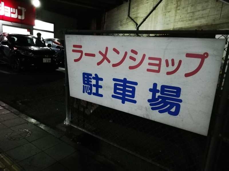 ラーメンショップ ニューシャトル東宮原駅前店さんの駐車場