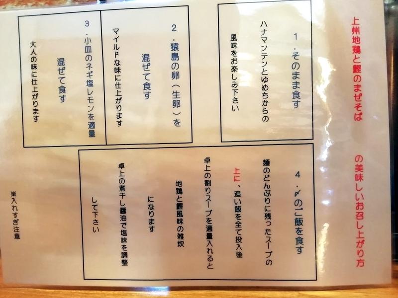 麺屋ひな多さんの上州地鶏と鰹のまぜそばの美味しい食べ方ガイド