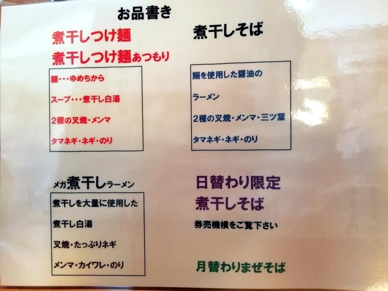 麺屋ひな多さんのメニュー