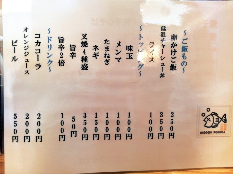 麺屋ひな多さんのその他のメニュー