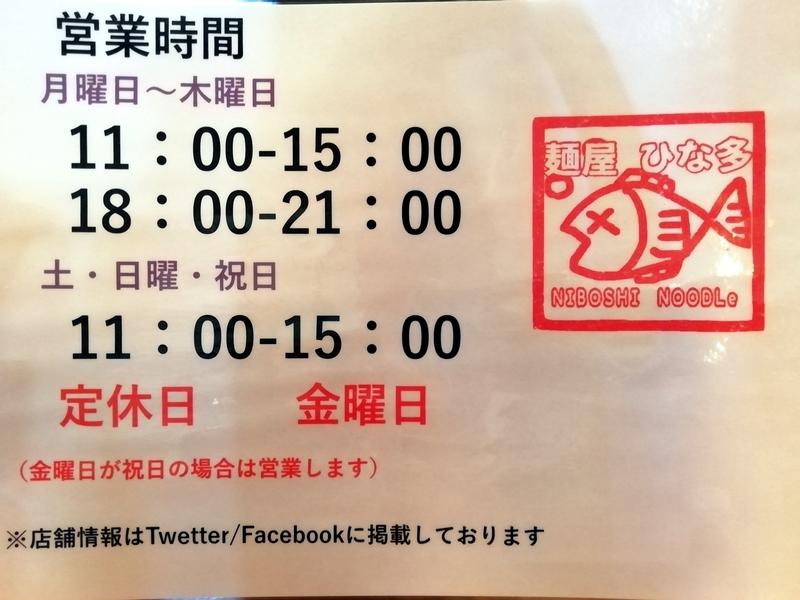 麺屋ひな多さんの営業案内@2019年11月に店休日を変更