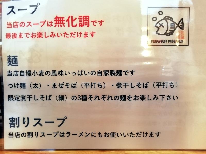 麺屋ひな多さんのお店紹介