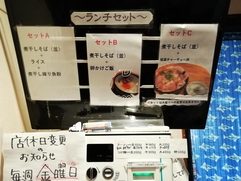 麺屋ひな多さんのランチセットメニュー