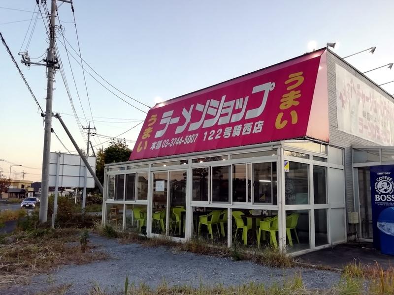 埼玉県加須市のラーメンショップ122号騎西店さん