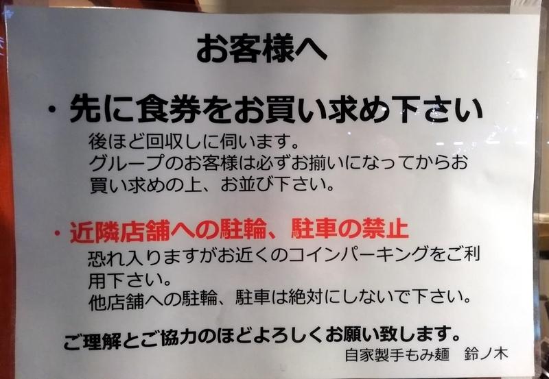 自家製手もみ麺 鈴ノ木さんでは並ぶ前に食券を購入