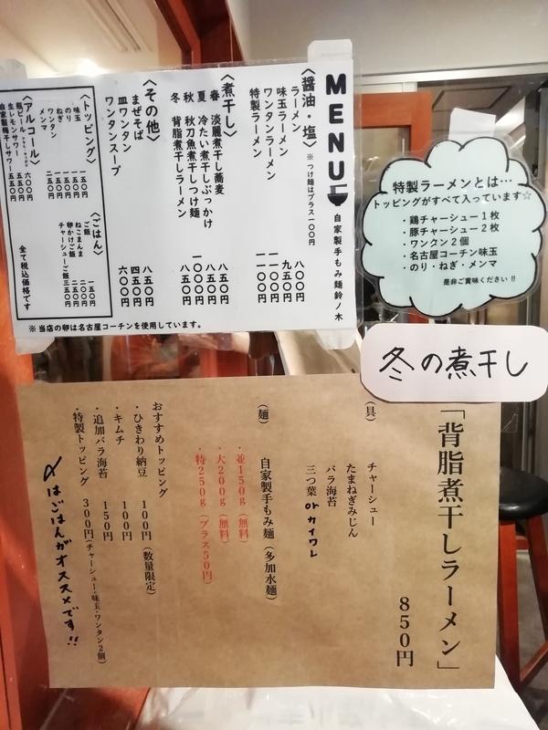 自家製手もみ麺 鈴ノ木さんのメニュー