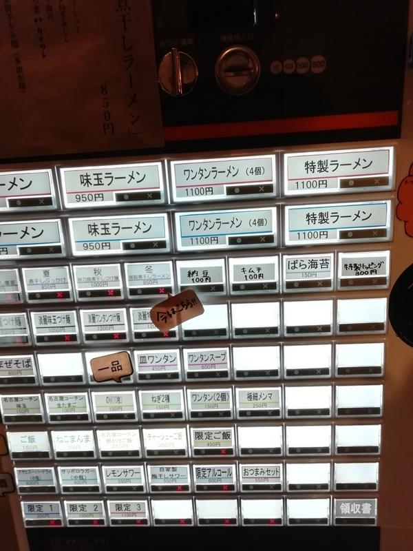 自家製手もみ麺 鈴ノ木さんの券売機