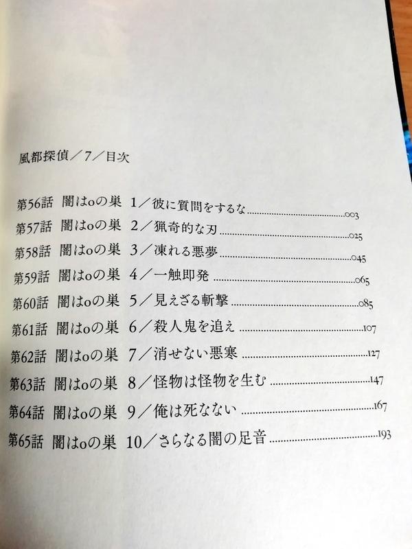風都探偵 第7集の目次