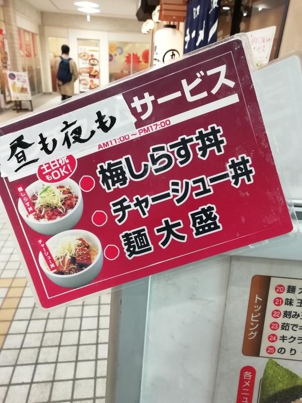 丸め@新所沢店さんでおこなっているサービス