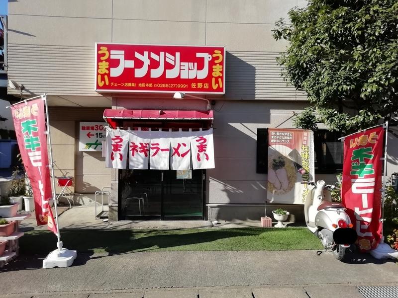 栃木県佐野市のラーメンショップ佐野店