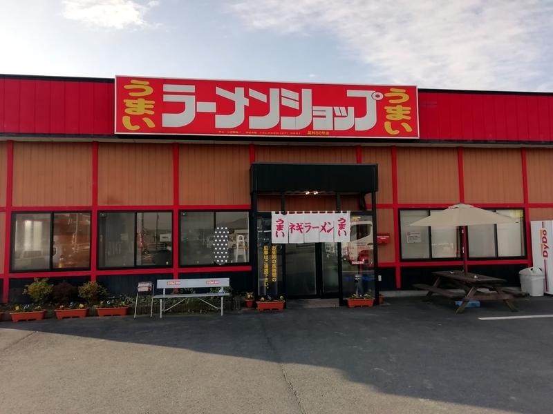 ラーメンショップ足利50号店さん
