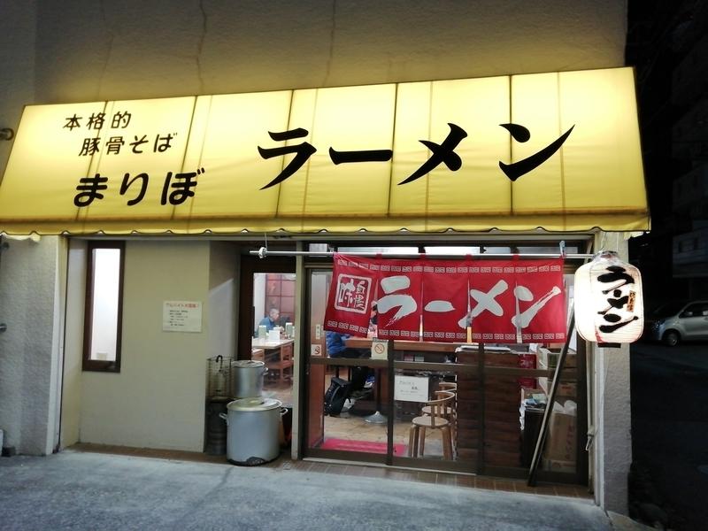 埼玉県坂戸市の本格的豚骨そば まりぼさん