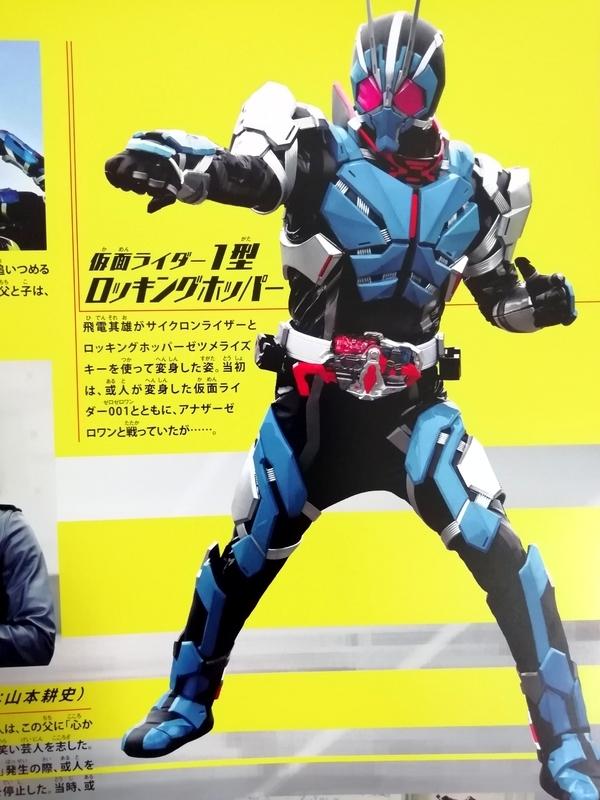 仮面ライダー1型 ロッキングホッパー
