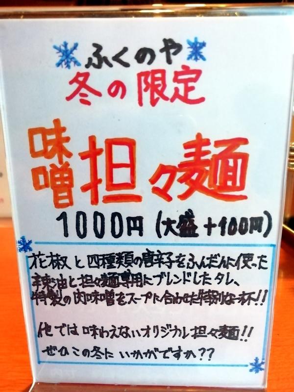 ふくのや加納店の2019冬の限定 味噌担々麺