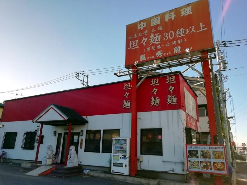 埼玉県新座市の長秀龍 新座店さん
