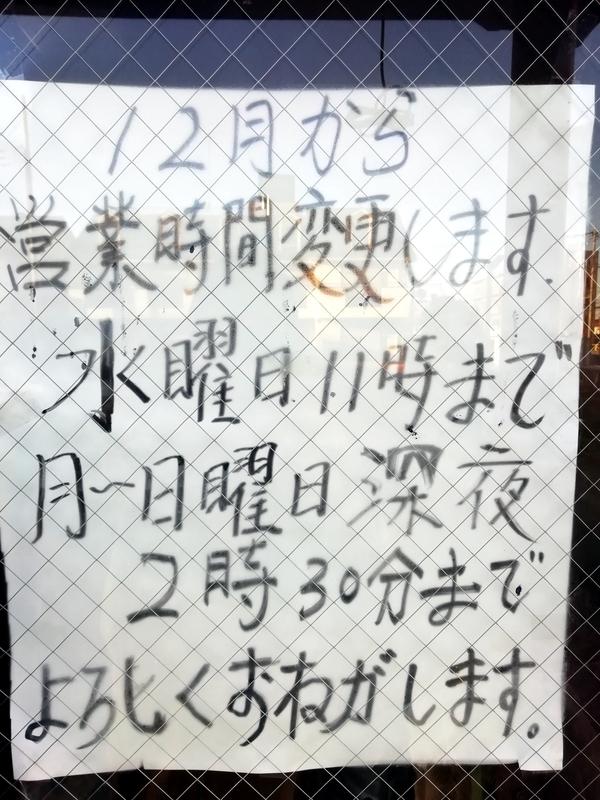 長秀龍 新座店さんの営業案内
