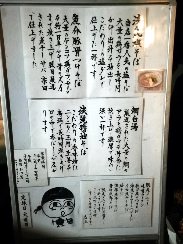 麺処かつ善さんのメニュー@20.01.13