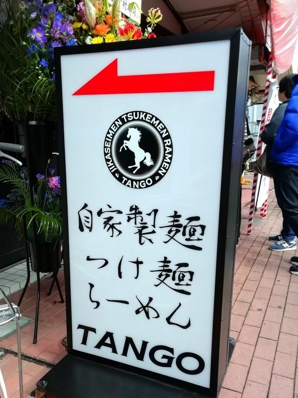 さいたま市の自家製麺TANGOさん