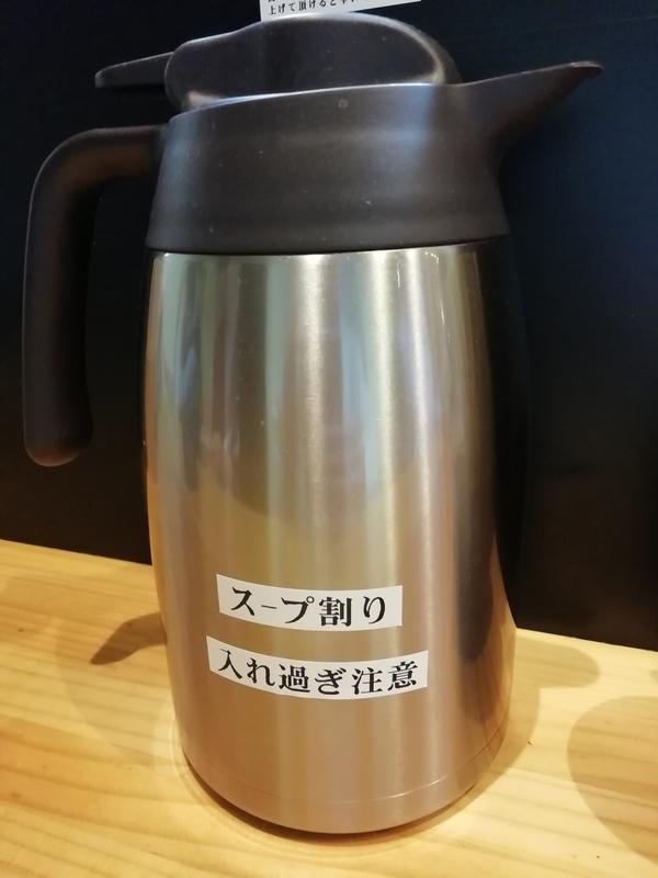 自家製麺TANGOさんの割りスープ