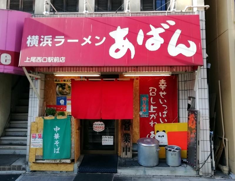 上尾市の横浜ラーメン あばんさん