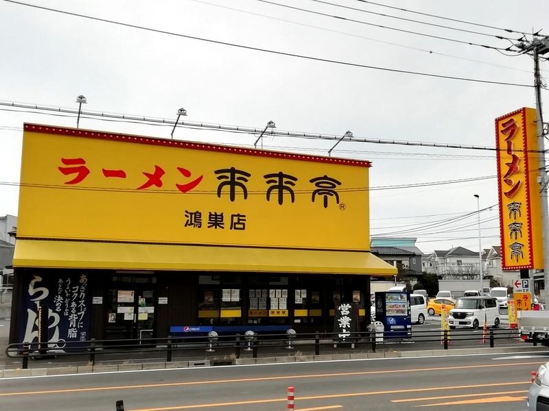 来来亭 鴻巣店さん