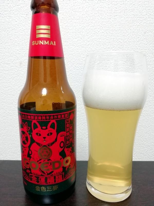 SUNMAI(サンマイ)×COEDO(コエド)のコラボビール、Sansho Kumquat Ale(サンショウ カムクワット エール)