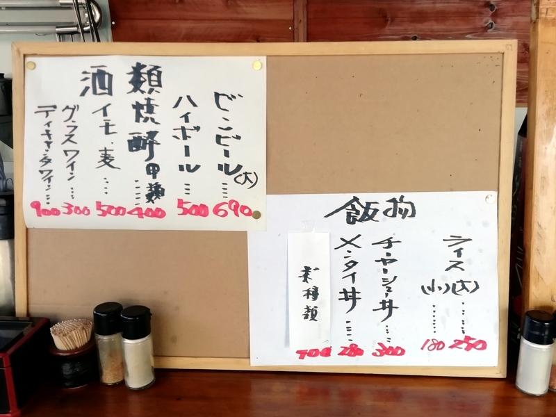 行田市駅前に移転したにぼ兄弟さんのメニュー