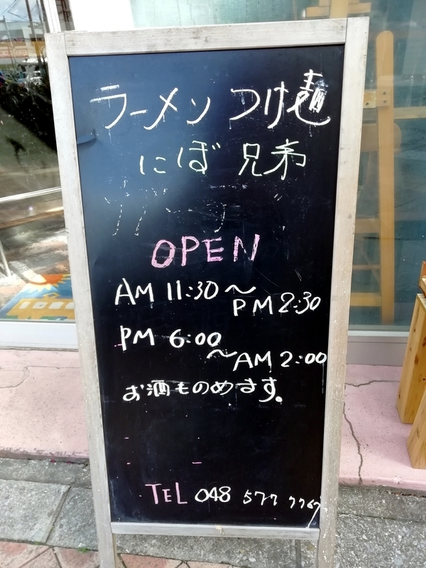 行田市駅前に移転されたにぼ兄弟さんの営業案内
