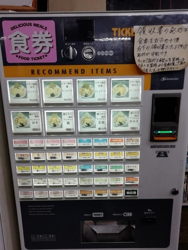 狭山市のチャーシュー力Zさんの券売機