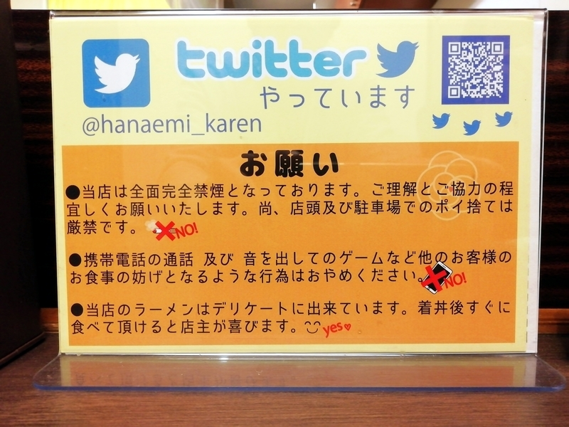 花笑み中華そば かれんさんは、ツイッターやってます。