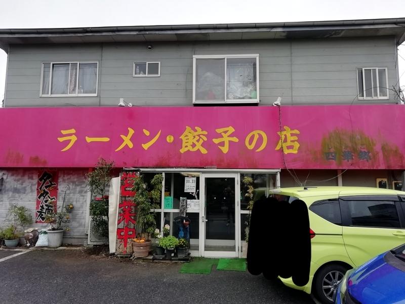 ラーメン・餃子の店 四華郷(しかご)@熊谷市