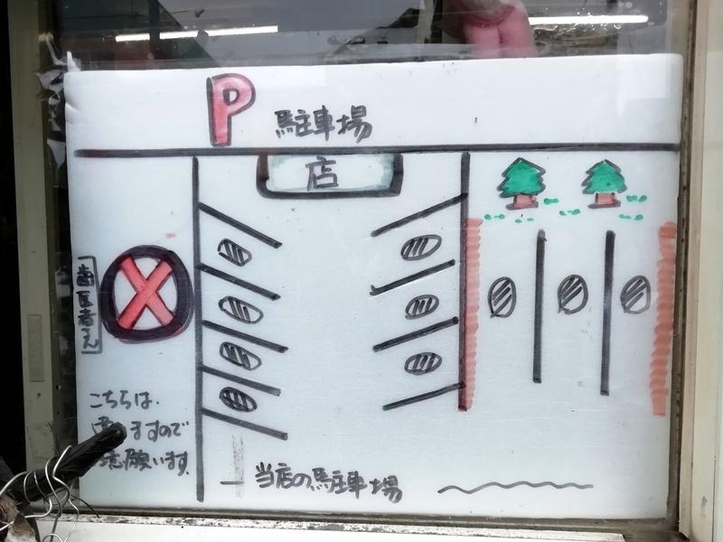 熊谷市の四華郷さんの駐車場案内