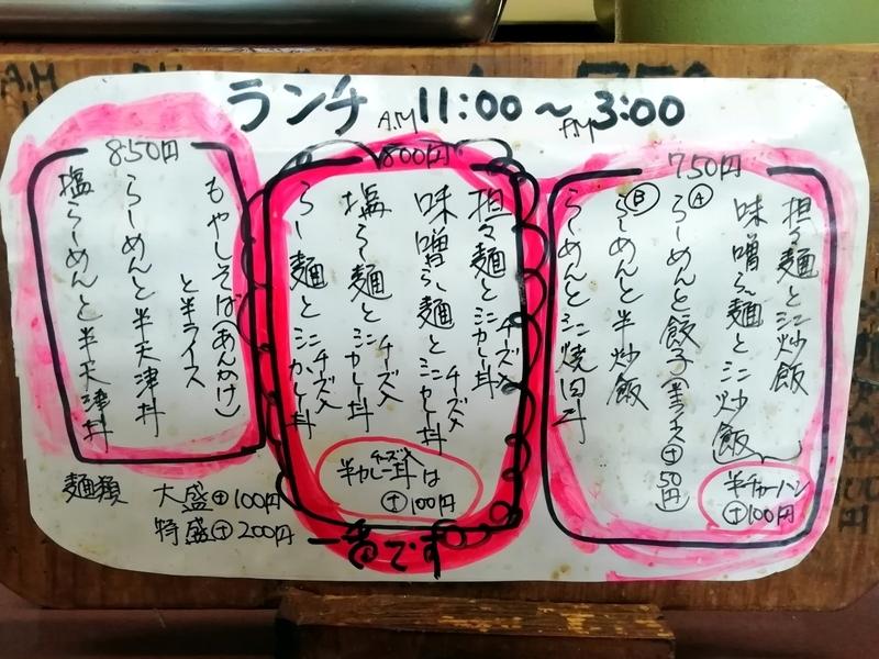 熊谷市の四華郷さんのランチメニュー