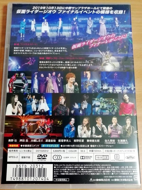 仮面ライダー ジオウ ファイナルステージ&番組キャストトークショー