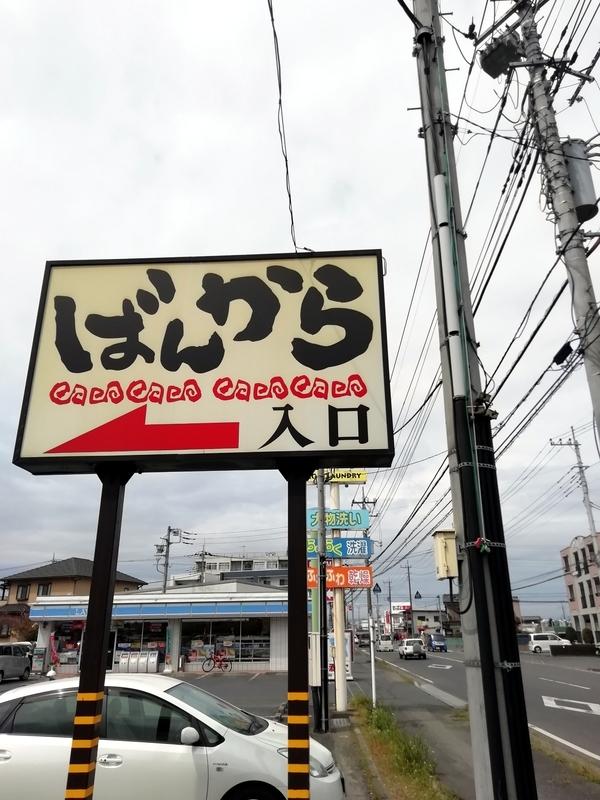 東京豚骨拉麺ばんから 熊谷店さん。