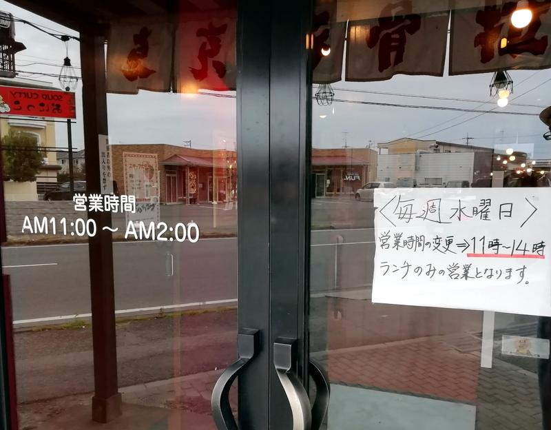 ばんから熊谷店さんの営業案内