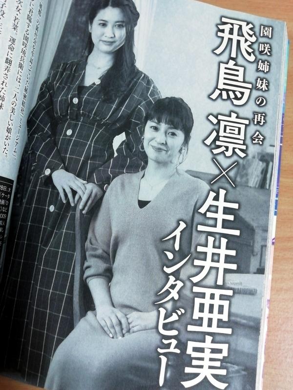 風都探偵 第8集 園崎姉妹の再会 インタビュー