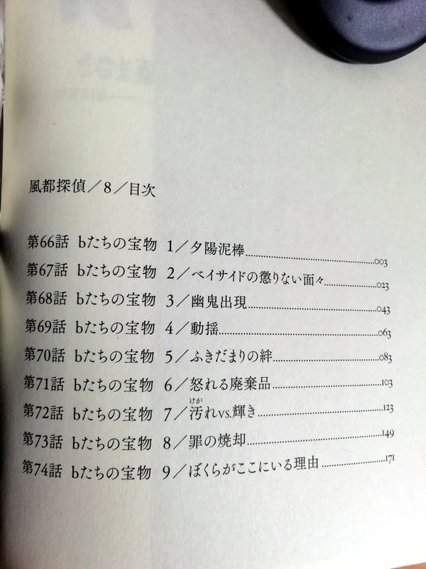 風都探偵 第8集の目次