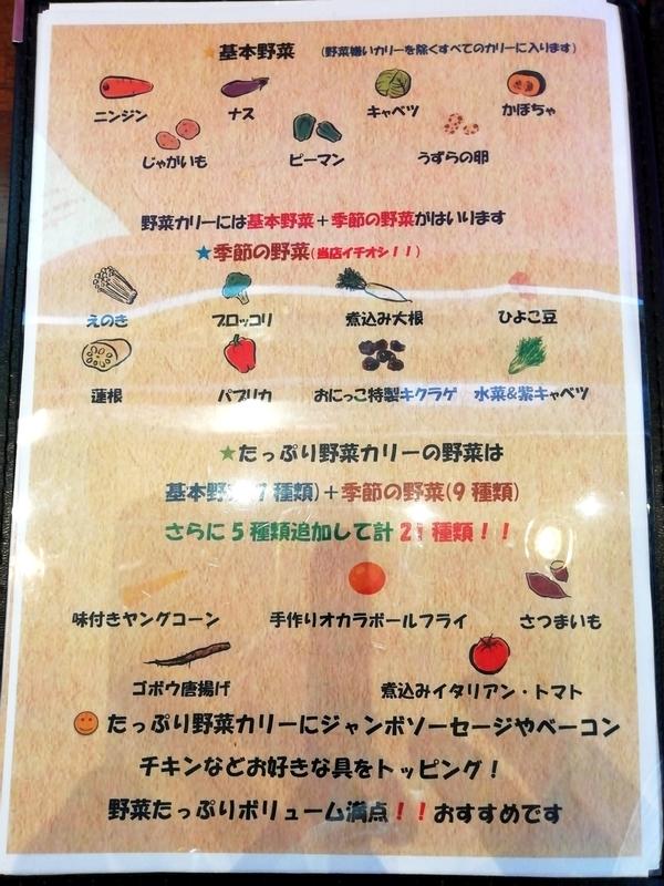 スープカリーおにっこさんの野菜システム