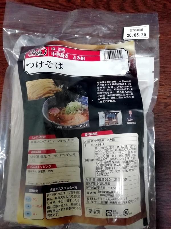 中華蕎麦 とみ田 つけそば@宅麺