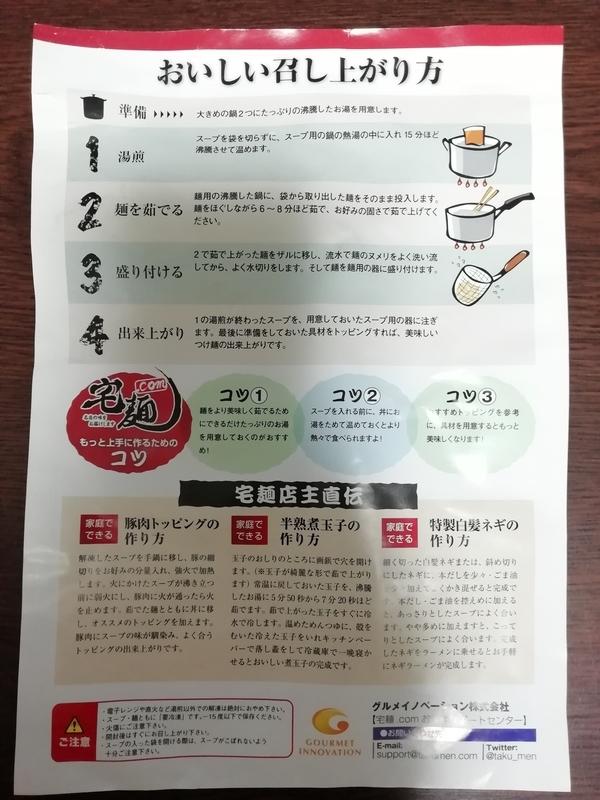 中華蕎麦 とみ田 つけそば@宅麺の作り方