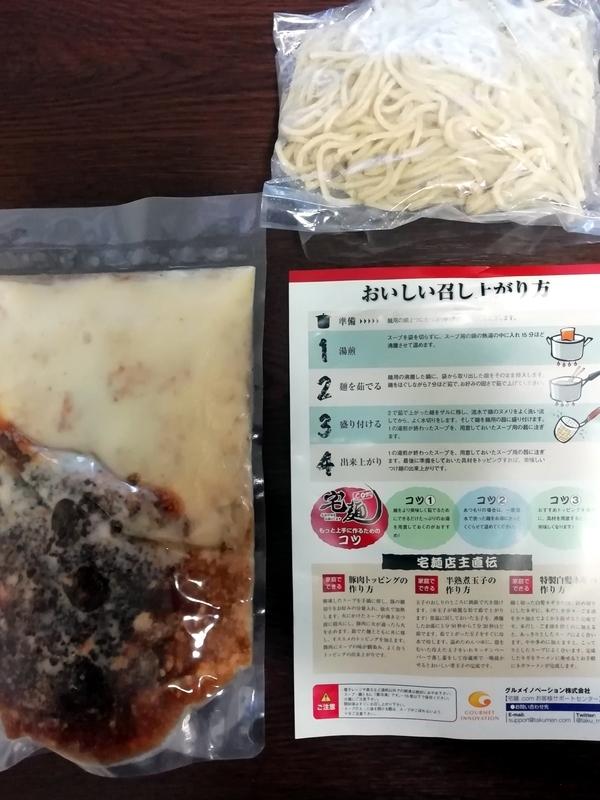 丸め 背脂煮干つけ麺@宅麺