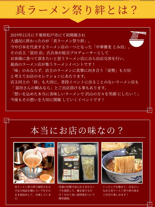 2020年 真ラーメン祭り絆in宅麺